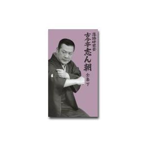 落語研究会 古今亭志ん朝 全集 下 DVD8枚組|e-sekaiya