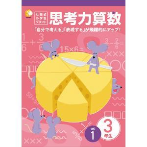 七田式教材(しちだ) 小学生プリント3年生 算数|e-sekaiya