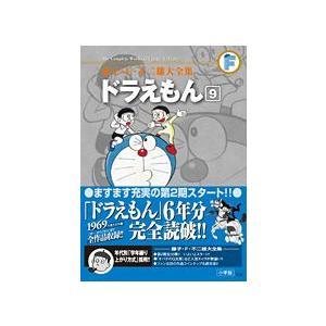 コミック 「藤子・F・不二雄 大全集」 第2期 全33巻セット|e-sekaiya