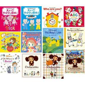 小学館英語絵本セット(既12冊)|e-sekaiya