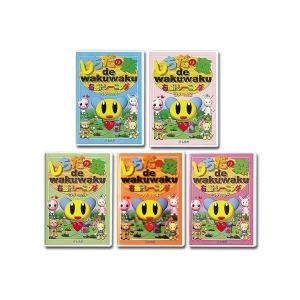 七田式(しちだ)教材  しちだの森de wakuwaku 右脳トレーニング ウノ1〜5セット(DVD5枚) e-sekaiya