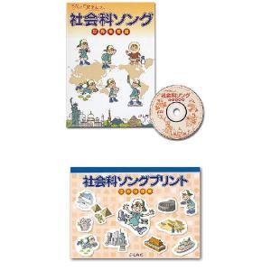 七田式(しちだ)教材 社会科ソング世界地理編 CD+プリント セット|e-sekaiya