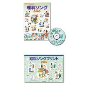 七田式(しちだ)教材 理科ソング生物編 CD+プリント セット