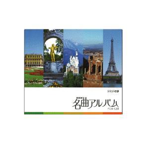 NHK名曲アルバム ベスト120 (CD10枚組)|e-sekaiya