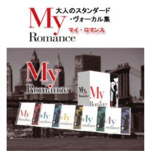 マイ・ロマンス (My Romance)〜大人のスタンダード・ヴォーカル集 CD5枚組|e-sekaiya