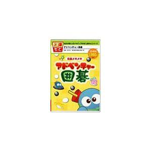 「上達のもと」シリーズ 集中力UP 「右脳メキメキアドベンチャー囲碁」 CD-ROM (小学生〜)|e-sekaiya