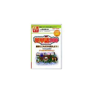 「上達のもと」シリーズ 「小学英単語300」 CD-ROM (小学生〜)|e-sekaiya