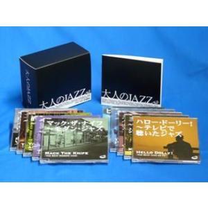大人のJAZZジャズ CD-BOX (CD10枚組)