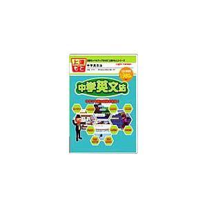 「上達のもと」シリーズ 「中学英文法」 CD-ROM (中学生〜)|e-sekaiya