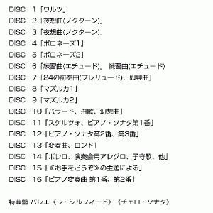 ショパン・ピアノ作品全曲集 (CD16枚組+特典盤1枚) e-sekaiya 02