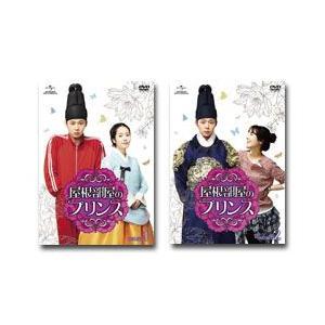 屋根部屋のプリンス DVD-SET1&2 セット|e-sekaiya