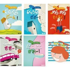 こどものための防災・防犯シリーズ 「もしものときにできること」 (自然災害編、生活安全編) DVD5枚+CD1枚セット|e-sekaiya