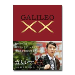 ガリレオXX 内海薫 最後の事件 〜愚弄ぶ〜【DVD】...
