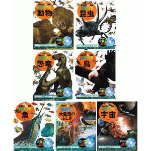 講談社の動く図鑑 「MOVE(ムーブ) 全巻DVDつき」  既刊7冊セット