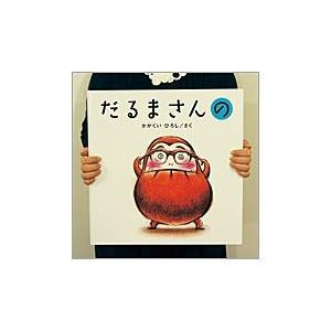 【大型絵本】 だるまさんの / かがくい ひろし|e-sekaiya