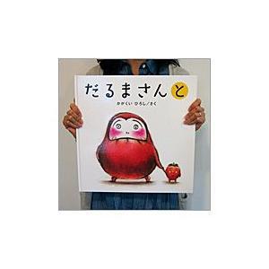 【大型絵本】 だるまさんと / かがくい ひろし|e-sekaiya