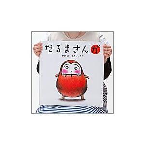 【大型絵本】 だるまさんが / かがくい ひろし|e-sekaiya