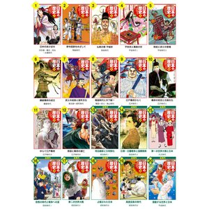 集英社 新版 学習まんが 日本の歴史 全20巻セット|e-sekaiya|02