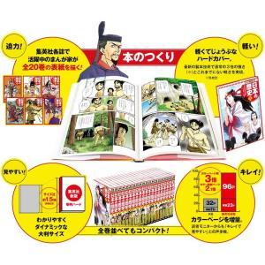 集英社 新版 学習まんが 日本の歴史 全20巻セット|e-sekaiya|03
