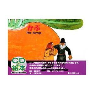 CD付き英語絵本 かぶ(おおきなかぶ) [題名(英語) :The Turnip]  (対象年齢:2歳〜小学生)|e-sekaiya