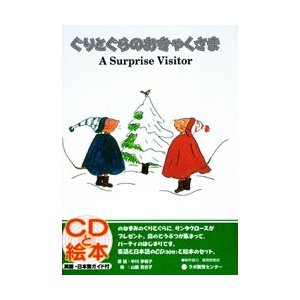 CD付き英語絵本 ぐりとぐらのおきゃくさま [題名(英語) : A Surprise Visitor]  (対象年齢:3歳〜小学生)|e-sekaiya