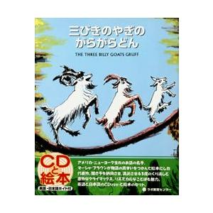 CD付き英語絵本 三びきのやぎのがらがらどん (対象年齢:2歳〜小学生)|e-sekaiya