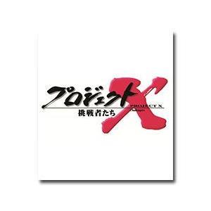 新価格版 プロジェクトX 挑戦者たち 第6期 全10枚セット|e-sekaiya