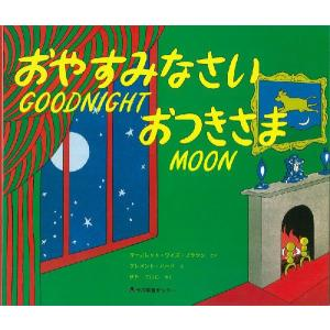 CD付き英語絵本 おやすみなさいおつきさま|e-sekaiya