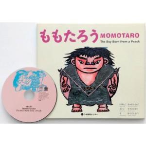 CD付き英語絵本 ももたろう (MOMOTARO The Boy Born from a Peach)|e-sekaiya