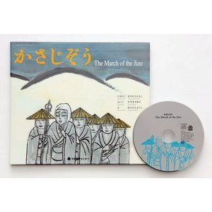 CD付き英語絵本 かさじぞう (The March of the Jizo)|e-sekaiya
