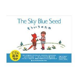 CD付き英語絵本 そらいろのたね (The Sky Blue Seed)|e-sekaiya