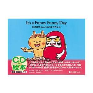 CD付き英語絵本 だるまちゃんとかみなりちゃん (It's a Funny Funny Day)|e-sekaiya
