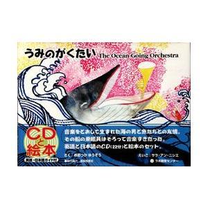 CD付き英語絵本 うみのがくたい (The Ocean-Going Orchestra)|e-sekaiya