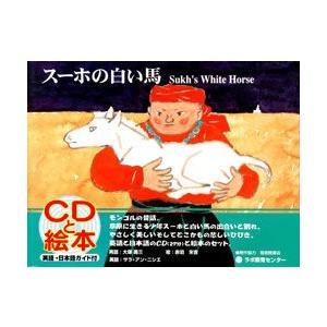 CD付き英語絵本 スーホの白い馬 (The Sukh's White Horse)|e-sekaiya