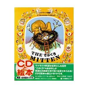 CD付き英語絵本 てぶくろ|e-sekaiya