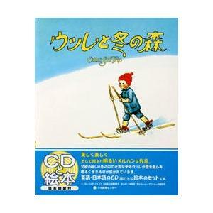 CD付き英語絵本 ウッレと冬の森|e-sekaiya