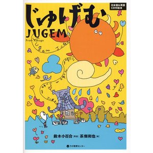 CD付き英語絵本 英語&日本語 CD付絵本 じゅげむ (JUGEM From Rakugo)|e-sekaiya