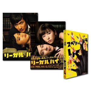 リーガル・ハイ 1st & 2nd シーズン DVD-BOX + スペシャルドラマ DVDセット|e-sekaiya