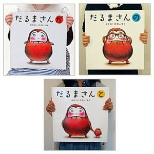 【大型絵本】 「だるまさん」 シリーズ が・の・と 3冊セット / かがくい ひろし|e-sekaiya