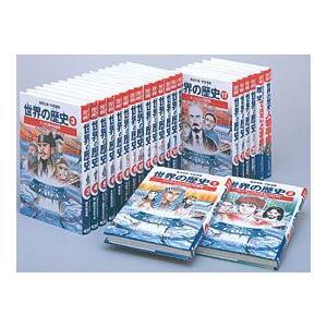 集英社 学習漫画 世界の歴史 全20巻+別巻2|e-sekaiya