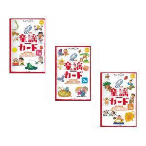 くもん kumon 童謡カード 1集+2集+3集 セット (カード+CD、小冊子付き)|e-sekaiya