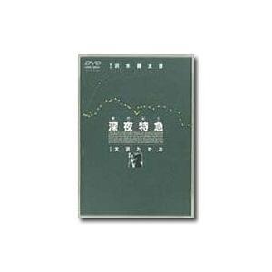 劇的紀行 深夜特急 (主演:大沢たかお) 【DVD】|e-sekaiya