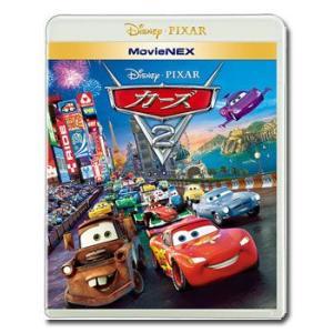 カーズ2 MovieNEX (ブルーレイ 1枚、DVD 1枚、デジタルコピー(クラウド対応)、MovieNEXワールドのセット)|e-sekaiya