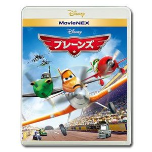 プレーンズ MovieNEX (ブルーレイ 1枚、DVD 1枚、デジタルコピー(クラウド対応)、MovieNEXワールドのセット)|e-sekaiya