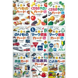 くもん kumon 生活図鑑カード 全9巻セット (たべもの、くだもの・やさい1集、2集、のりもの、マーク標識1集、2集、お店、生活道具、こよみ)|e-sekaiya