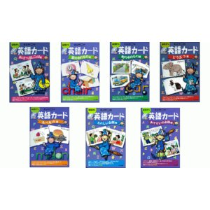 くもん kumon CD付き英語カード 全7巻セット|e-sekaiya