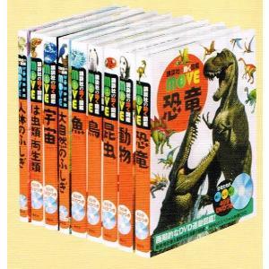 講談社の動く図鑑 「MOVE(ムーブ) 全巻DVDつき」  既刊9冊セット|e-sekaiya