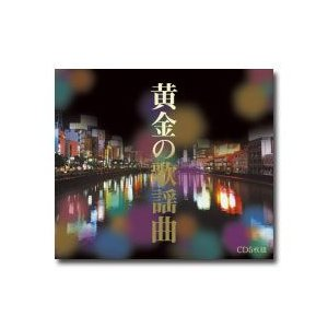 黄金の歌謡曲 CD5枚 (全90曲)|e-sekaiya