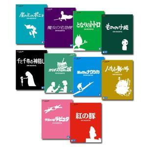 特別セット スタジオジブリ ブルーレイ 10タイトルセット|e-sekaiya