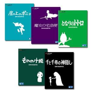 スタジオジブリ ブルーレイ 5タイトルセット(ファミリー編)|e-sekaiya